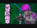【地球防衛軍4】もう俺、地球防衛軍でいいや【実況】 1撃目