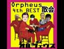 Orpheus 4th BEST 「散会」