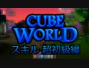 CUBE WORLD α スキル 超初級編 習得とリセット