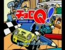 ゲームキューブ版【チョロQ】! 【BGM集】