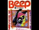 Beep ソノシート復刻版 SIDE-B 2/2