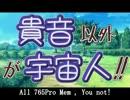 【ノベマス】貴音以外が宇宙人!!【第5話】