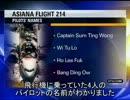 放送局がアシアナ機のパイロット名を間違えて発表し、アメリカ人は爆笑