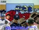 忍たま乱太郎OP「勇気100%」 をFULLで野球選手名で歌ってみた