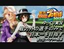 【ゆっくり実況】 戦力外選手のみで日本一を目指す  第2話