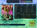 【DTX Mania】センセーショナル