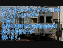 初音ミクがジュエルペットきらデコッ!EDで豊田市~犬山までの駅名歌う