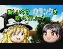 モフモフ感割増しの【ソニックワールドアドベンチャー】を実況 part8 thumbnail