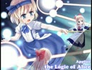 【東方Vocal】 the Logic of Alice / Vo.綾倉盟 【プラスチックマインド】
