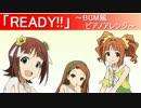 アイドルマスター 「READY!!」 BGM風ピアノアレンジ