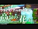 【アレンジ】高嶺の花子さん(Amon BtoC mix)
