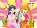 2005年新春アニメスペシャル冒頭