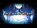 【PV】チェインシナリオRPG「チェインクロニクル」ゲーム篇
