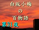 白坂小梅の百物語 ~第31夜 寺生まれのTさ