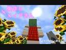 【Minecraft】巣作り×メイドさんPart2【LittleMaidMob】