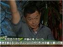 【戦闘者】伊藤祐靖 Part15:思考を鍛える・コンディションの作り方(水中編)~戦いの勃発と終結