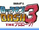 【ファンが制作】ロックマンDASH3 THE プロローグ ! 【ゆっくり実況】