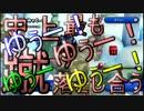 【実況】史上最も蹴落とし合うNewスーパーマリオブラザーズU【part16】