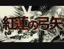 【ニコカラ】紅蓮の弓矢(Full)【コーラス