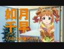 【アイマス】765sw@p! -01-【入れ替わり】