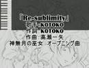 【DTMカラオケ】re-sublimity(神無月の巫女OP)【off vocal】