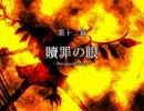 東方炎骸騎 【復讐の精霊が幻想入り】 第十二篇