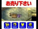 【DQ4】ドラゴンクエスト4 ゆっくりと導かれてみる Part06 第三章【PS版】