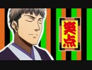 【進撃の】笑点×ジャン【巨人】