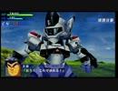 スーパーロボット大戦OE 第1章(1/2)