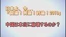 1/3【討論!】中国は本当に崩壊するのか?[桜H25/7/20]