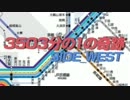 【第11回MMD杯予選】3503分の1の奇跡 SIDE_WEST【MMD鉄道】