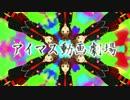 【第11回MMD杯予選】アイマス動画劇場「子連れ蒼い鳥」