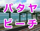 【第11回MMD杯予選】パタヤビーチ