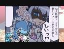 東方4コマ「がんばれ小傘さん」54 高知旅行ゆゆ様無双編(後)+師弟