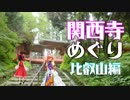 ゆかれいむで関西寺めぐり~比叡山編~