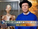 【新唐人】ガットマン氏「人体展死体のDNA鑑定を」