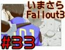 ゆっくり実況 いまさらFallout3 33 Galaxy News Radio ④