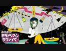【ニコカラ】少年少女モラトリアムサヴァイヴ +5【off vocal】