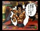 PS2魁!!男塾対戦動画