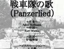 戦車隊の歌(Panzerlied)~ピアプロコラ