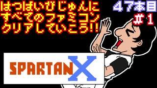 【スパルタンX】発売日順に全てのファミ