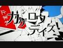 【22曲サビメドレー】カゲロウプロジェク
