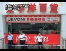 【新唐人】成都の中台合併百貨店 中国側に占拠