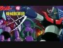 ロボットガールズZ 0話PV