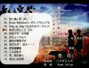 杏花さん百合朗読CD 「君は私の太陽、私は君の光。」BGM集