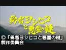 勇者ヨシヒコと悪霊の鍵 PV