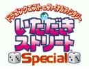 【PS2】栄光への戦い(DQ4)【いたストSP】