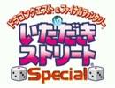 【PS2】不死身の敵に挑む(DQ5)【いたストS