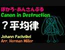 【ミク+append】Canon in Destruction (パッヘルベルのカノソ)