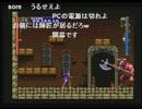 【すぺしゃるえま】悪魔城ドラキュラX 血の輪廻 STAGE3 2/2